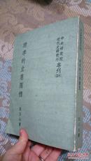 清季的立宪团体(74年再版。品较好非馆藏)