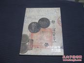 天津立达2012年春季钱币杂项拍卖图录