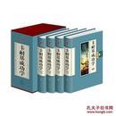 精装 藏书珍藏版 卡耐基成功学 套装全4册 于立文 著 定价498元