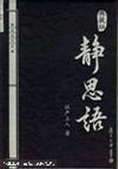 静思语第一·二·三合集典藏版