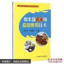 肉牛养殖技术书籍 肉牛场消毒与疫苗使用技术