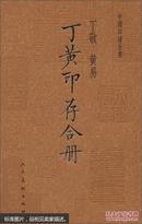 中国印谱全书:丁黄印存合册