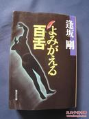 よみがえる百舌   逢坂刚推理小说  集英社2014年印刷  日本原版小说