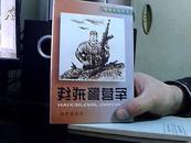 军营警戒线——士兵学法画册【作者签名】