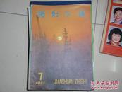 期刊杂志:舰船知识(1980.7)Y1