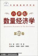 原版 21世纪数量经济学. 第10卷