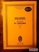 勃拉姆斯第二钢琴协奏曲(降B大调)