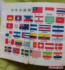 世界知识手册 1954