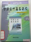 中国古代著名战役  (中国文化史知识丛书)
