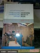 【正版稀缺】HATCH'S妇科恶性肿瘤腹腔镜手术新进展(中英对照)