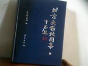 北京文物地图集 上下册  16开  精装(全新十品带塑封)