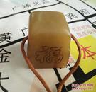 寿山石福寿刻字印章