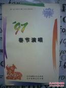 97春节演唱