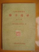 1959年出版《验方选录》上海市蓬莱区人民委员会出版.在那火红的毛泽东时代.政府的一切行为都是为了人民群众