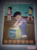 幼儿园教学图片 《自己的事自己做》胡进庆 秦一真 陆青 画  1979.2一版一印 上海教育出版社
