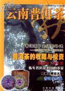 《2005云南普洱茶.秋 》