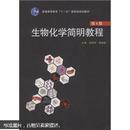 普通高等教育十一五国家级规划教材:生物化学简明教程(第4版)