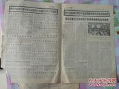 江城日报1976.9.15(5、6、7、8版)