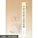 中国古代散文流变史稿(九五品)