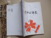 刺刀与鲜花【海阳籍作家姜澍川签名钤印本】