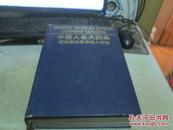 中国人名大辞典 现任党政军领导人物卷
