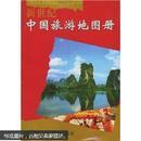 新世纪中国旅游地图册(书侧有墨迹,内容全新)