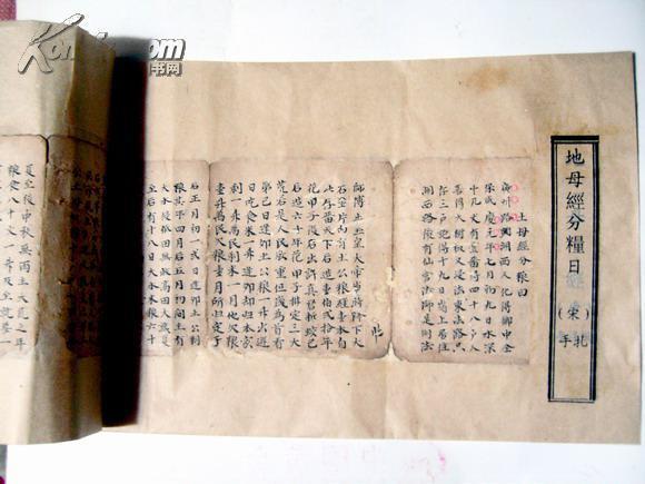 (宋)慶元(1195年)手扎《土母经分粮日》#1576