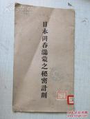 日本并吞满蒙之密计划   16开自印本一册 线装 16页