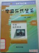中国历代货币  (中国文化史知识丛书)