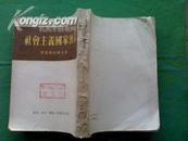 大32开《社会主义国家预算 》 (1953年一版一印)