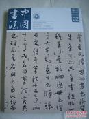 中国书法 2014.02