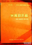 光辉的历程—纪念云南日报创刊50周年 [1950--2000]