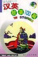 汉英故事100篇
