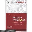 2012年国家司法考试精品书系·专题讲座系列3:理论法学·行政法50讲(第10版·2012年版·法院版·众合版)