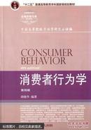 消费者行为学-第四版 荣晓华