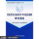 国家科技基础条件平台建设战略研究报告