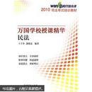 2010司法考试培训教材·万国学校授课精华:民法