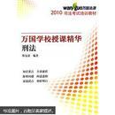 2010司法考试培训教材·万国学校授课精华:刑法