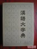 汉语大字典,(八卷本)第2卷