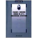 尼采著作全集-第六卷:瓦格纳事件 偶像的黄昏 敌基督者 瞧.这个人狄奥尼索斯颂歌 尼采反瓦格纳