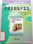 中国名物特产集粹 (中国文化史知识丛书)