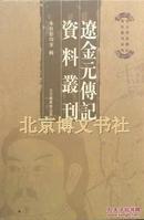 辽金元传记资料丛刊.(加索引全二十二册)(精)