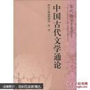中国古代文学通论·宋代卷