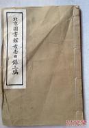 北京图书馆方志目录三编(16开线装,1957年印)