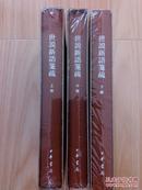中国古典文学基本丛书--世说新语笺疏(一版一印三册全、精装典藏本,代售书与本店分开结算)
