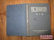 1951年出版的《建筑工程计算参考资料》(第三集) 精装本