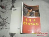 毛泽东建军思想研究(9品小32开1990年1版1印8000册150页)31056
