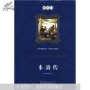 正版 中译经典文库·世界文学名著:水浒传(全译本)