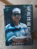 毛庆林剧作选(作者签名书)