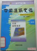 中国造纸史话  (中国文化史知识丛书)